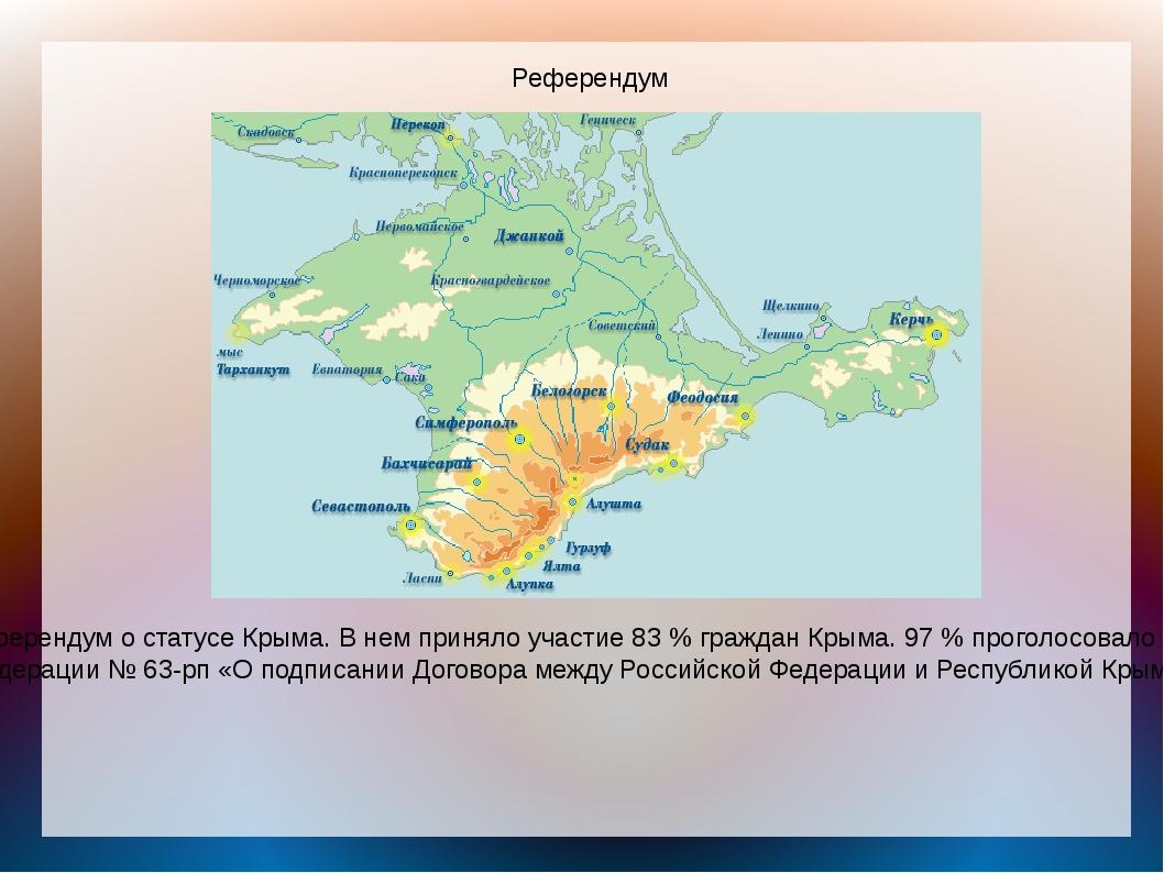 Референдум 16 марта 2014 года в Крыму прошёл референдум о статусе Крыма. В не...