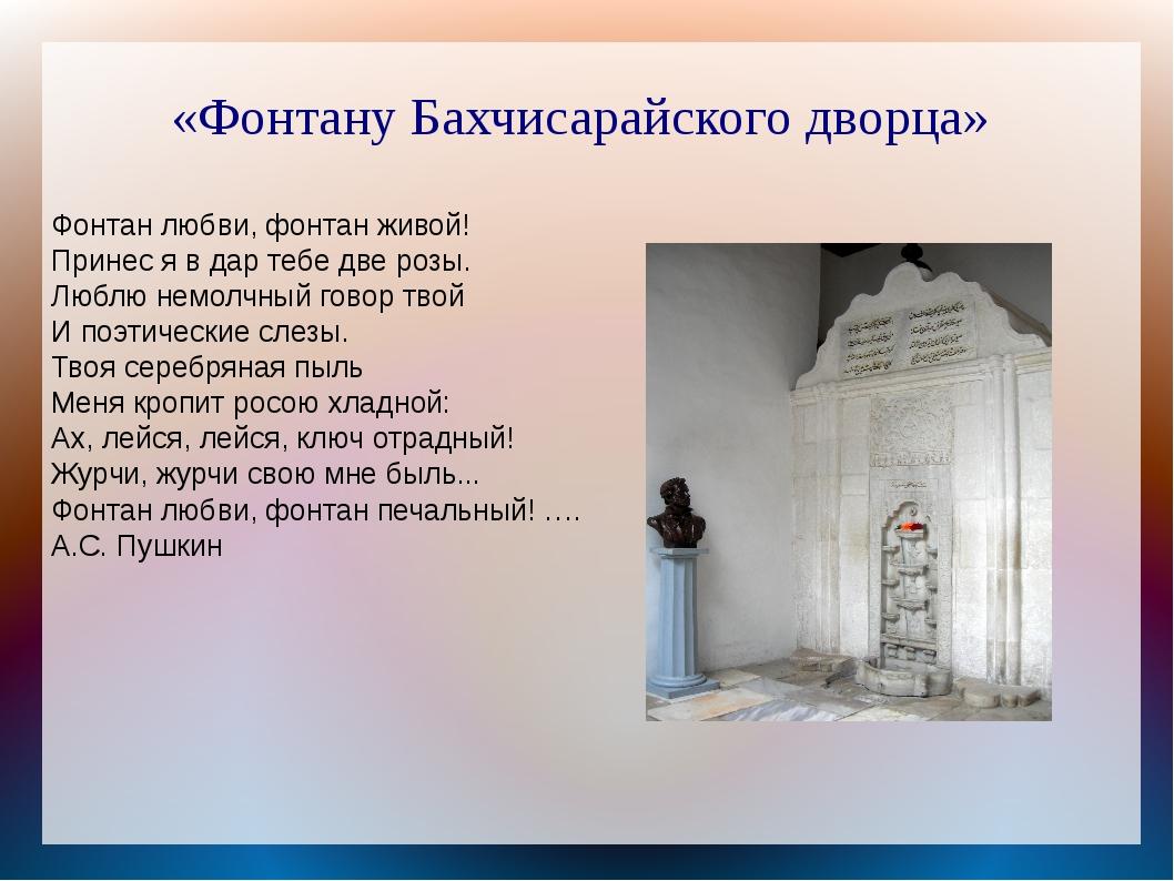 «Фонтану Бахчисарайского дворца» Фонтан любви, фонтан живой! Принес я в дар т...