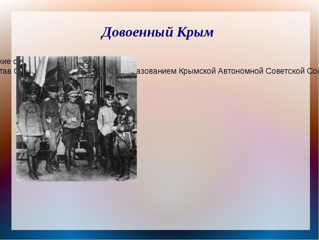 Довоенный Крым В гражданскую войну из Крыма уезжали русские офицеры в далекие...