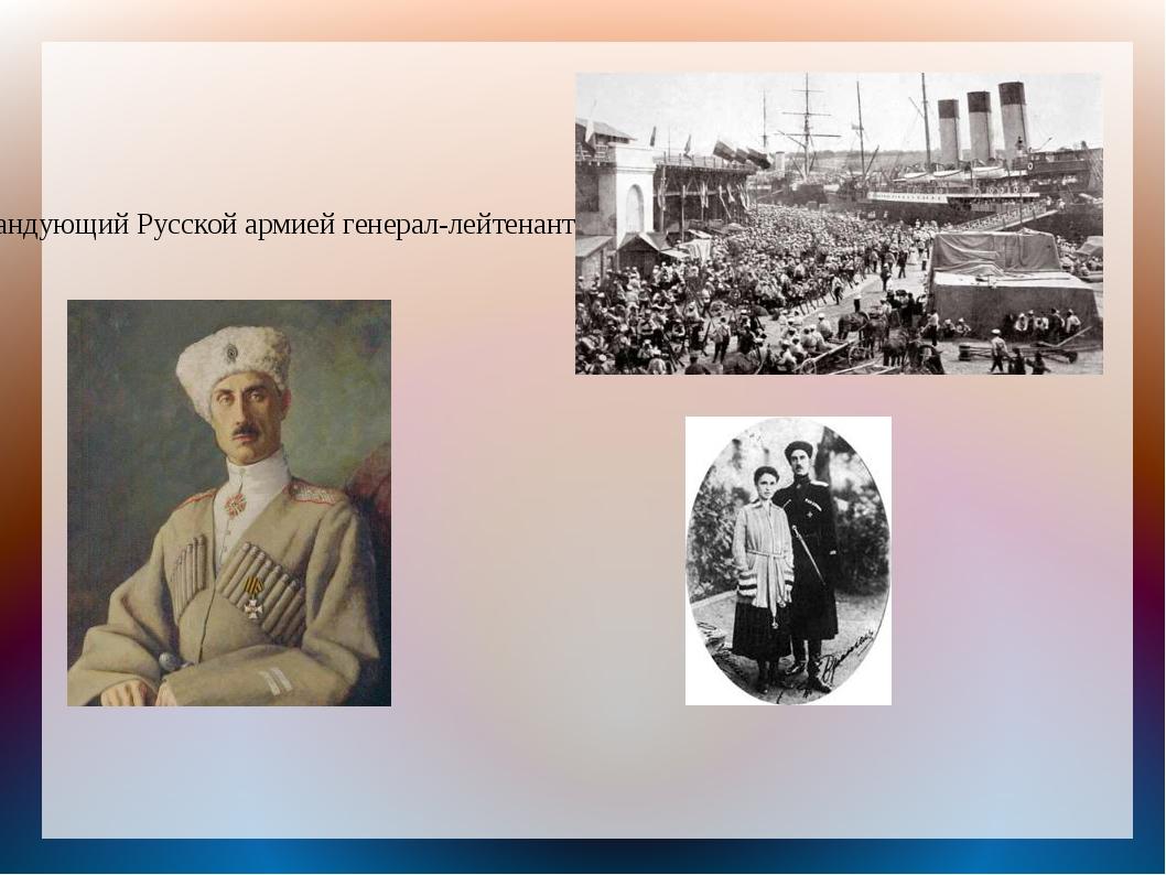 Главнокомандующий Русской армией генерал-лейтенант П.Н. Врангель