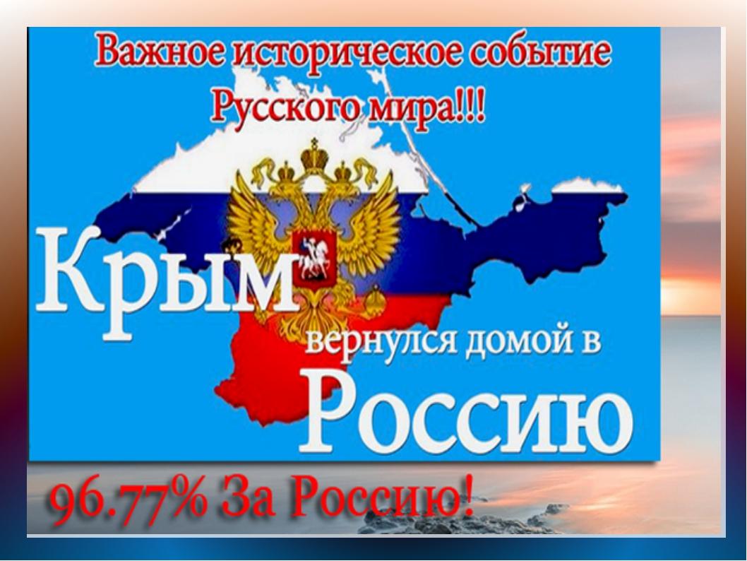 противном открытки с присоединением крыма к россии в стихах красивые магазин ай-па