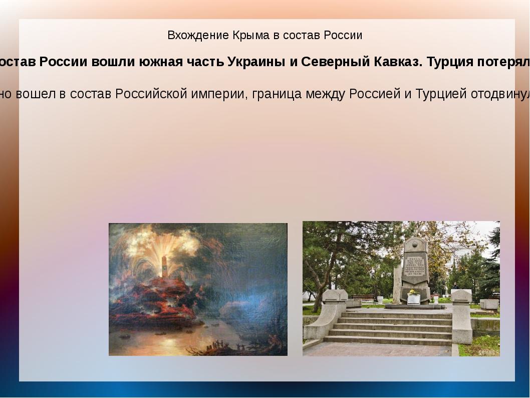 Вхождение Крыма в состав России Русско-турецкая война 1768-1774 гг. (правлени...