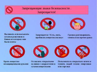 Запрещающие знаки безопасности . Запрещается! Запрещается ! Есть, пить, пробо