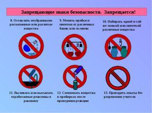 Запрещающие знаки безопасности. Запрещается! 8. Оставлять неубранными рассып
