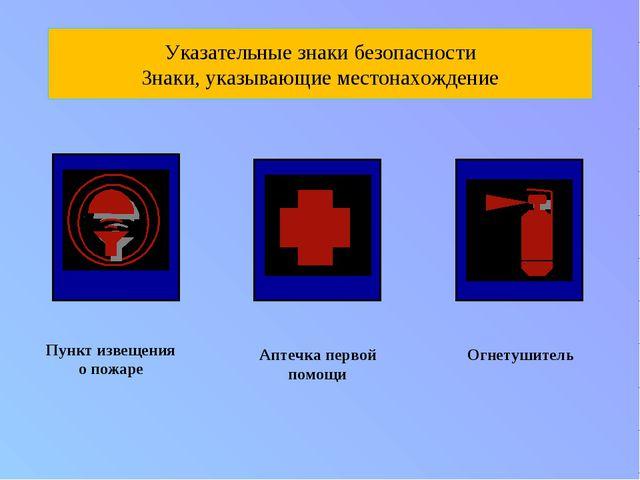 Указательные знаки безопасности Знаки, указывающие местонахождение Пункт изве...