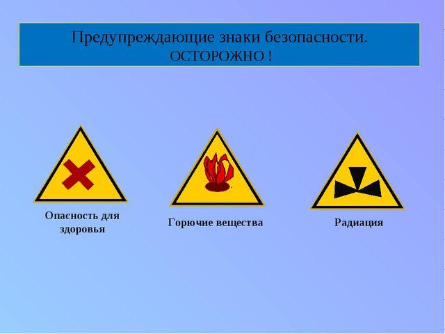 Предупреждающие знаки безопасности. ОСТОРОЖНО ! Опасность для здоровья Горючи...
