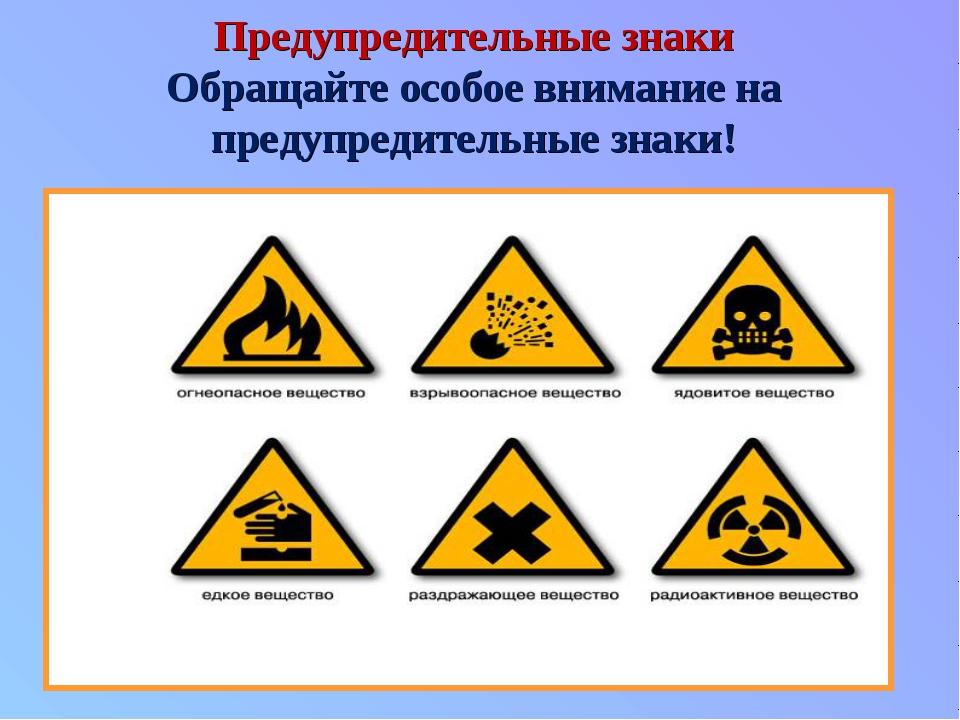 Предупредительные знаки Обращайте особое внимание на предупредительные знаки!