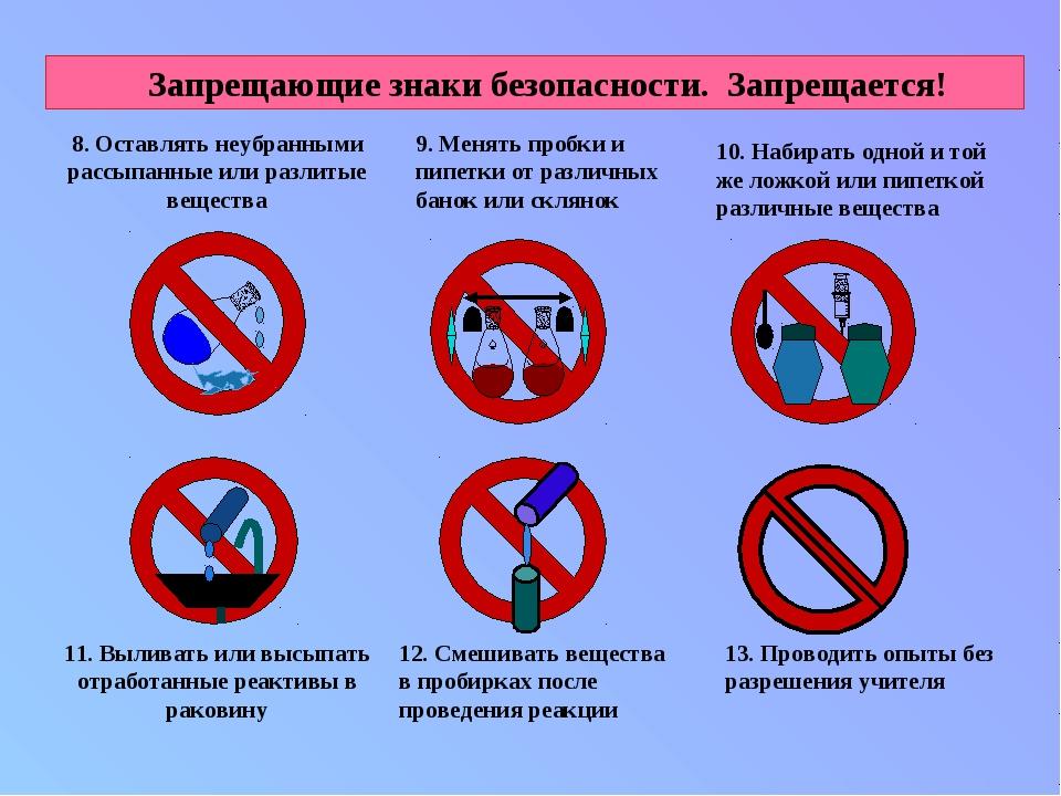 Запрещающие знаки безопасности. Запрещается! 8. Оставлять неубранными рассып...