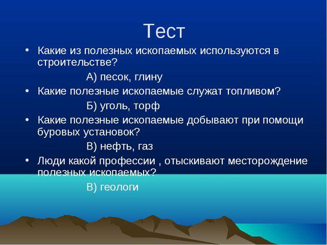Тест Какие из полезных ископаемых используются в строительстве? А) песок, гли...