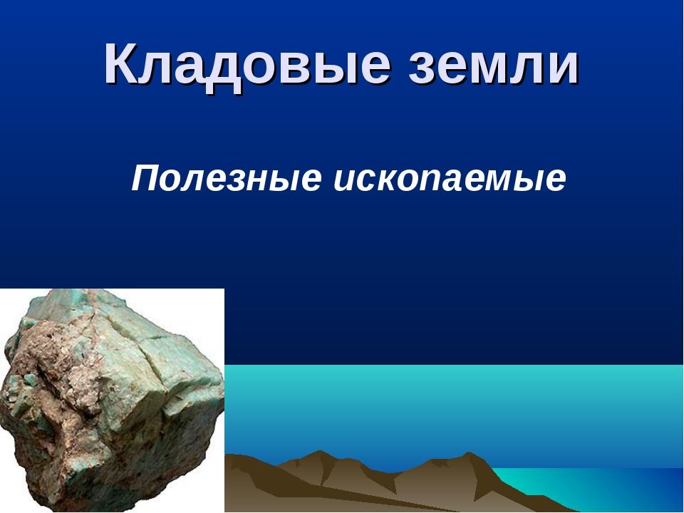 Кладовые земли Полезные ископаемые