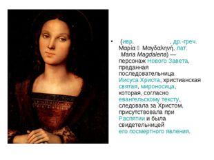 Мари́я Магдали́на (ивр. מרים המגדלית, др.-греч. Μαρία ἡ Μαγδαληνή, лат.Mari