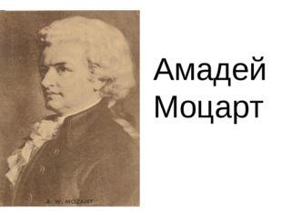 Амадей Моцарт