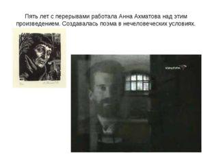 Пять лет с перерывами работала Анна Ахматова над этим произведением. Создавал