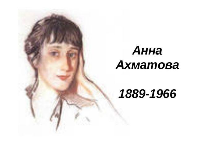 Анна Ахматова 1889-1966