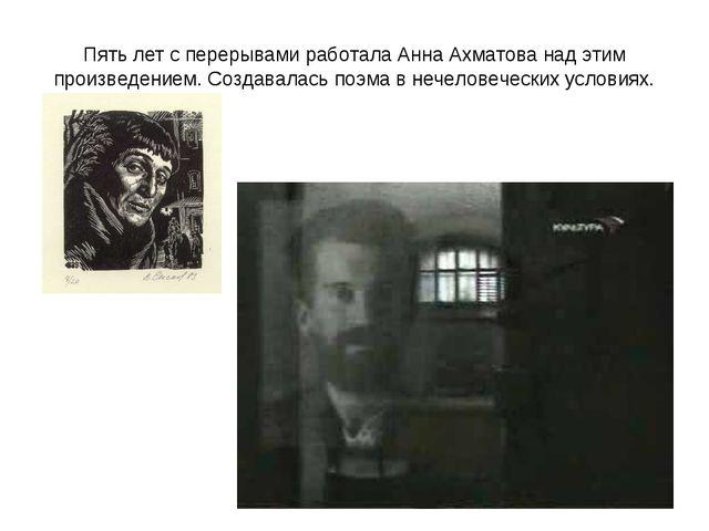 Пять лет с перерывами работала Анна Ахматова над этим произведением. Создавал...