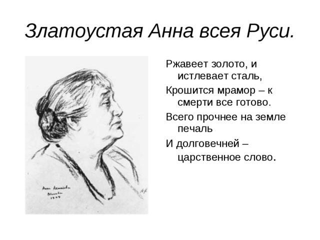 Златоустая Анна всея Руси. Ржавеет золото, и истлевает сталь, Крошится мрамор...