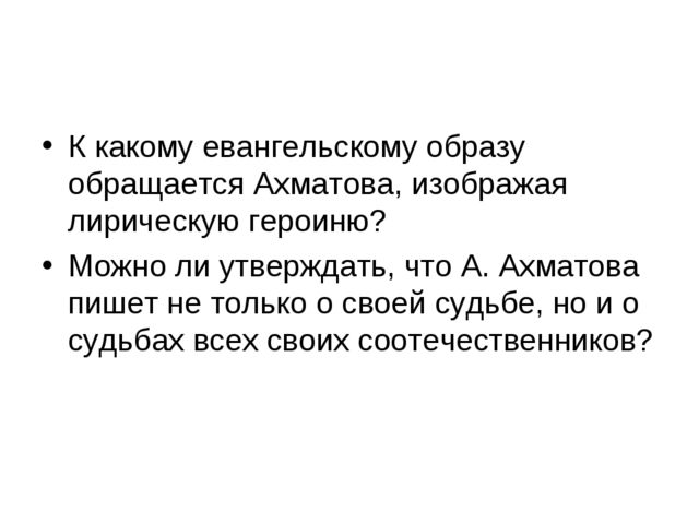 К какому евангельскому образу обращается Ахматова, изображая лирическую герои...