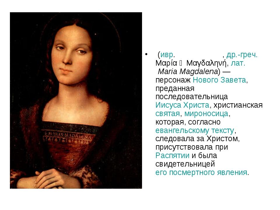 Мари́я Магдали́на (ивр. מרים המגדלית, др.-греч. Μαρία ἡ Μαγδαληνή, лат.Mari...
