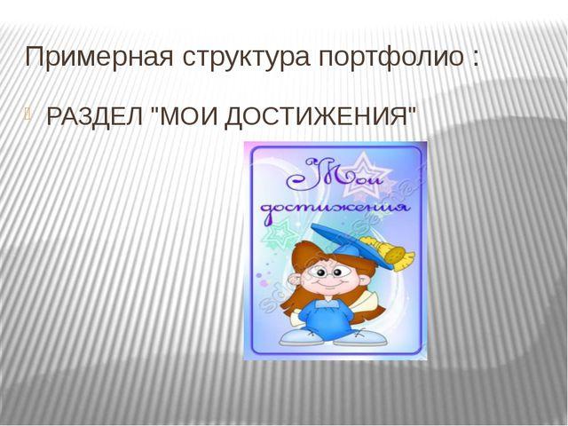 """Примерная структура портфолио : РАЗДЕЛ """"МОИ ДОСТИЖЕНИЯ"""""""