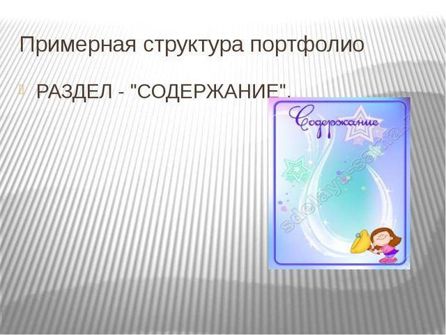 """Примерная структура портфолио РАЗДЕЛ - """"СОДЕРЖАНИЕ""""."""