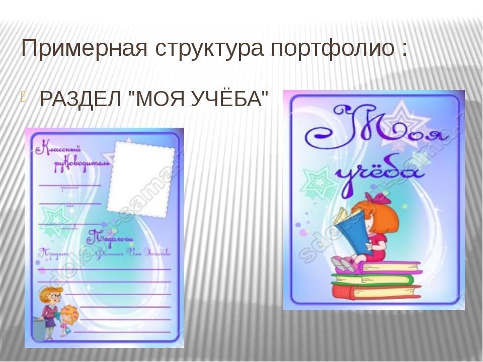 """Примерная структура портфолио : РАЗДЕЛ """"МОЯ УЧЁБА"""""""