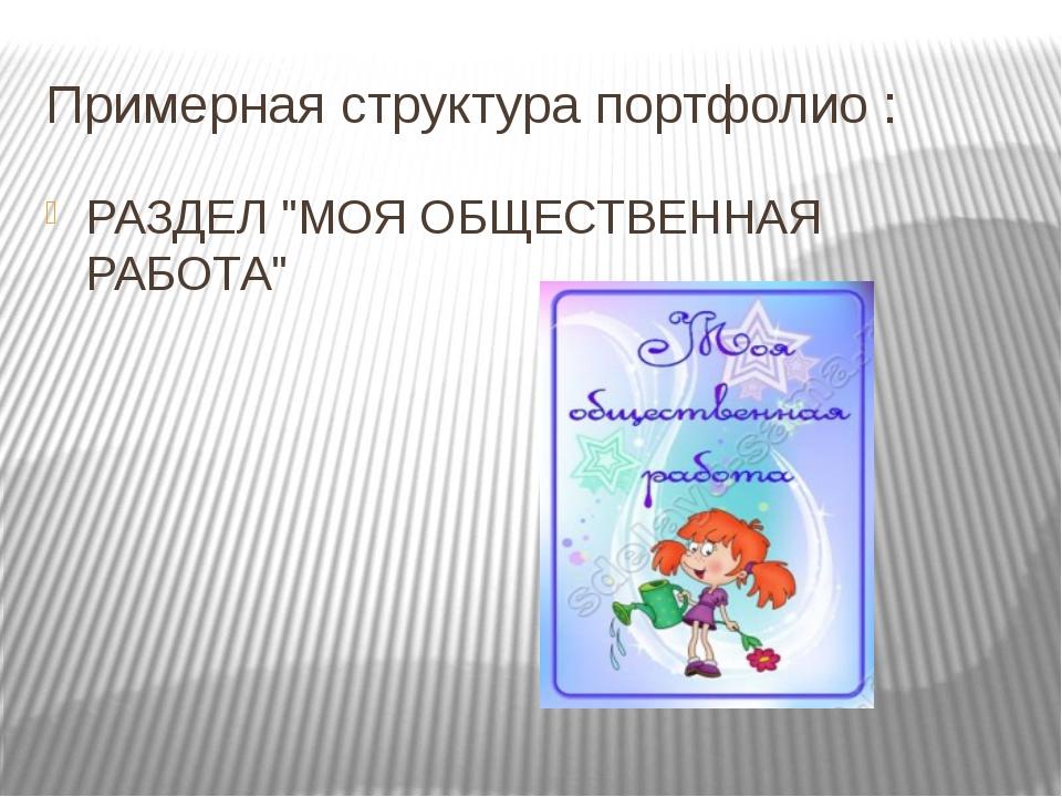 """Примерная структура портфолио : РАЗДЕЛ """"МОЯ ОБЩЕСТВЕННАЯ РАБОТА"""""""