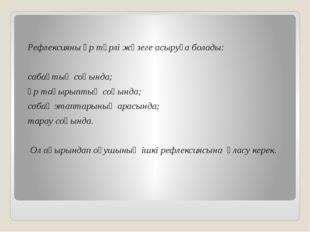 Рефлексияны әр түрлі жүзеге асыруға болады: сабақтың соңында; әр тақырыптың