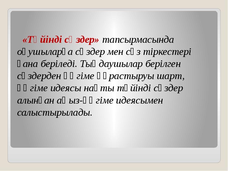 «Түйінді сөздер» тапсырмасында оқушыларға сөздер мен сөз тіркестері ғана бер...