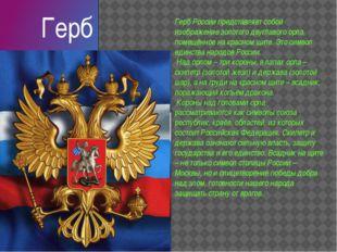 . Герб России представляет собой изображение золотого двуглавого орла, помещё
