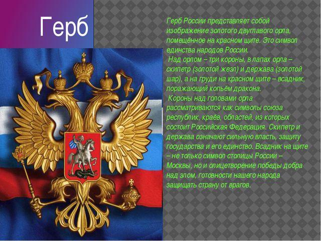 . Герб России представляет собой изображение золотого двуглавого орла, помещё...