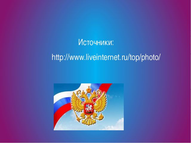 Источники: http://www.liveinternet.ru/top/photo/