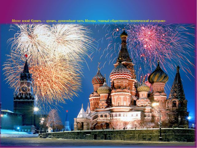 Моско́вский Кремль — кремль, древнейшая часть Москвы, главный общественно-пол...