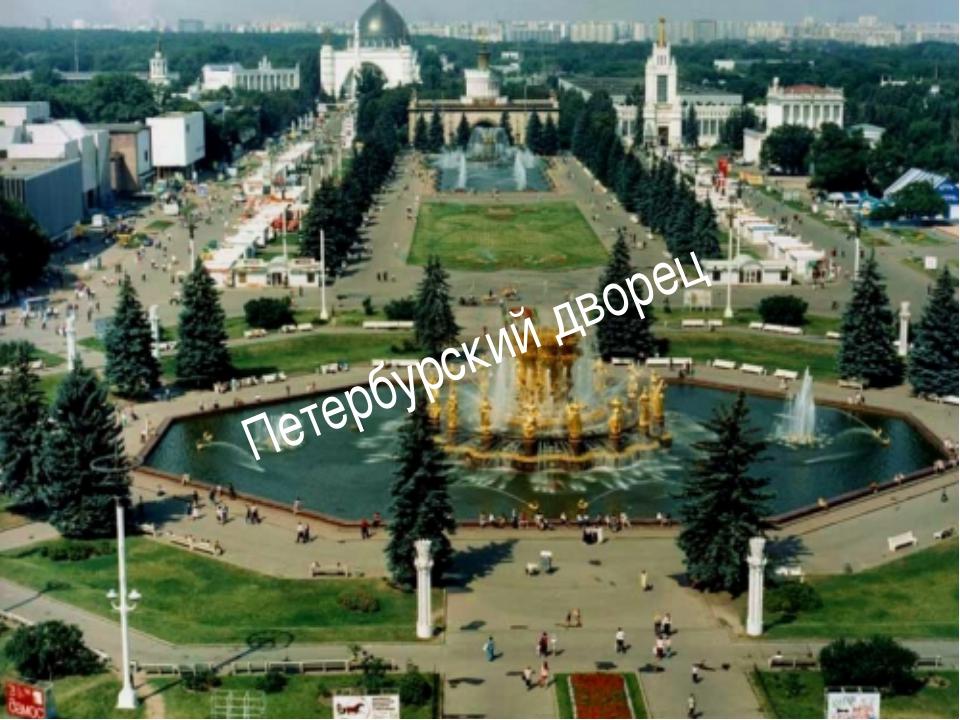Петербурский дворец