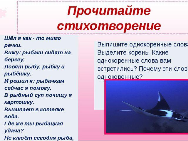 Прочитайте стихотворение Шёл я как - то мимо речки. Вижу: рыбаки сидят на бер...