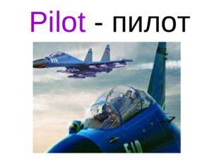 Pilot - пилот