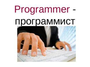 Programmer - программист