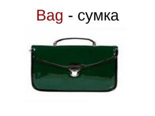 Bag - сумка