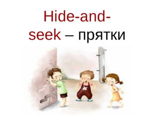 Hide-and- seek – прятки