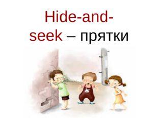 Hide-and- seek – прятки