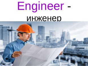 Engineer - инженер