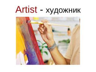 Artist - художник