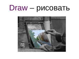 Draw – рисовать