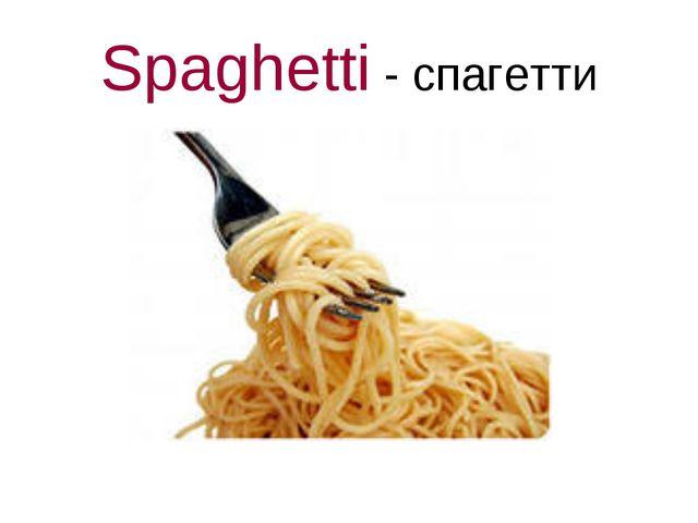 Spaghetti - спагетти