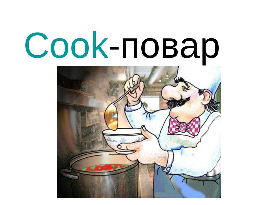 Cook-повар