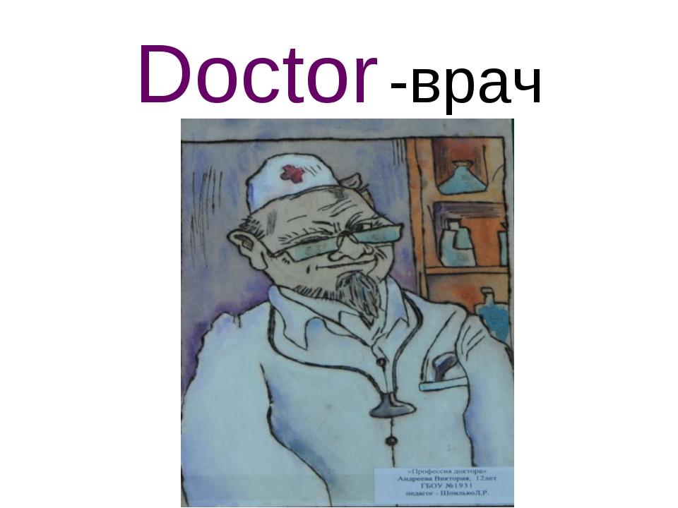 Doctor -врач