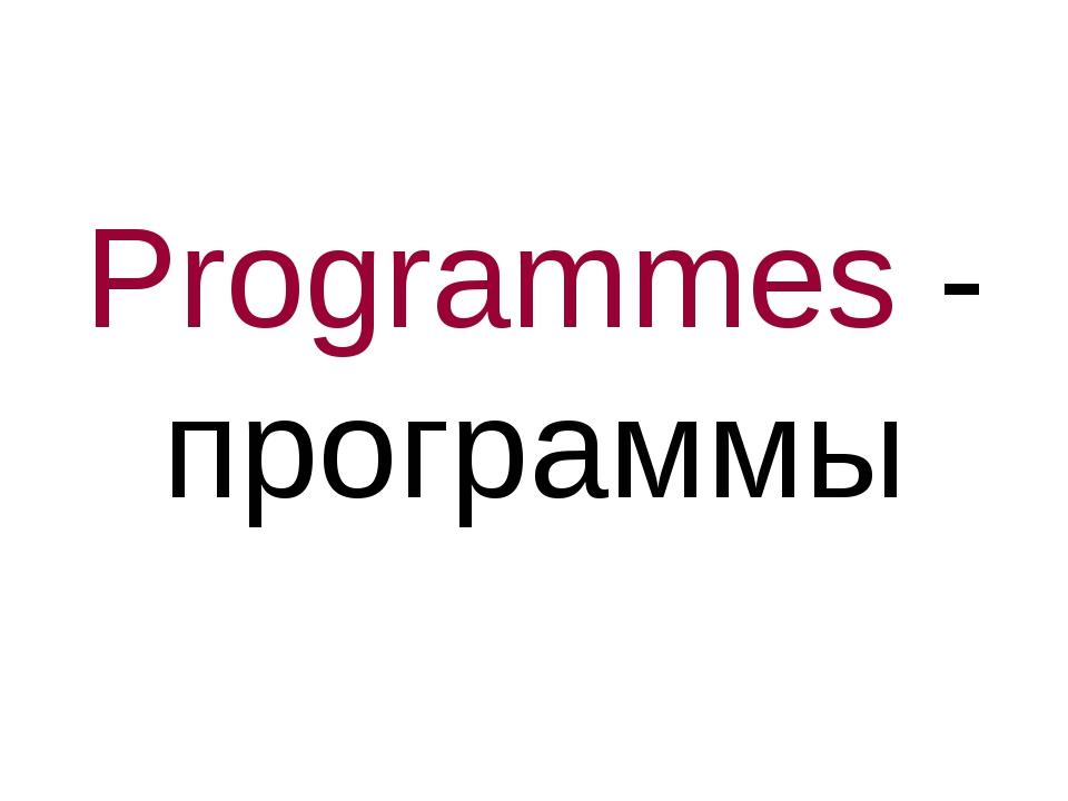 Programmes - программы