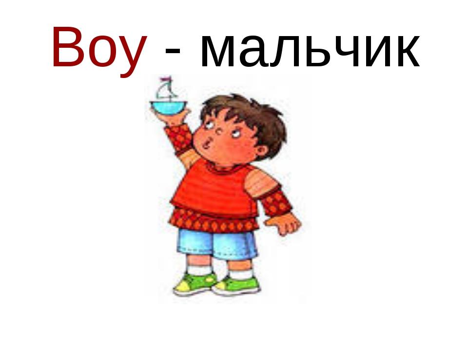Boy - мальчик