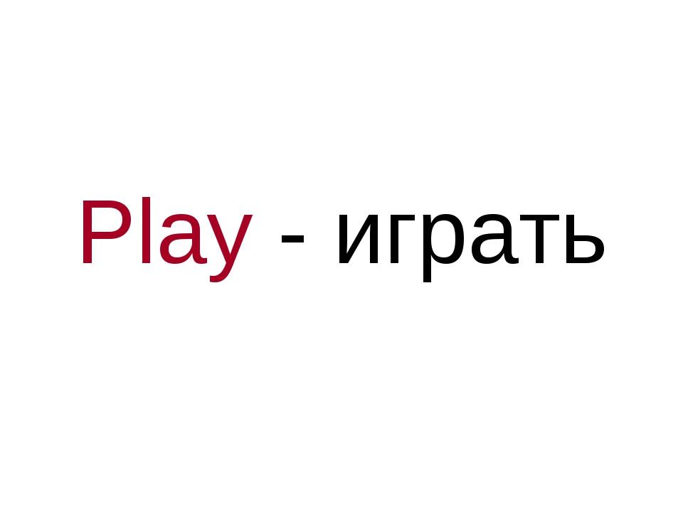 Play - играть