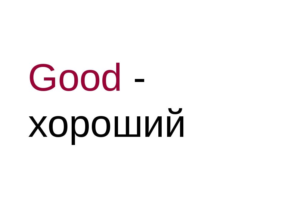 Good - хороший