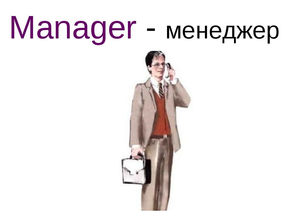 Manager - менеджер